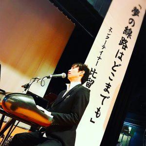 講演コンサート
